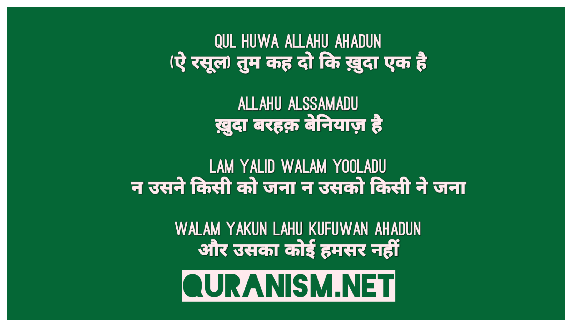 11181 hadees in hindi, urdu Popular Ayat hadees in hindi urdu english